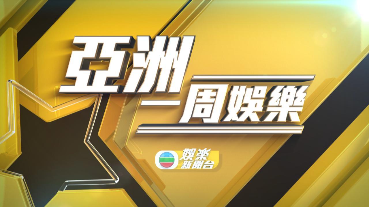 (國語)亞洲一周娛樂 04月11日 第三節