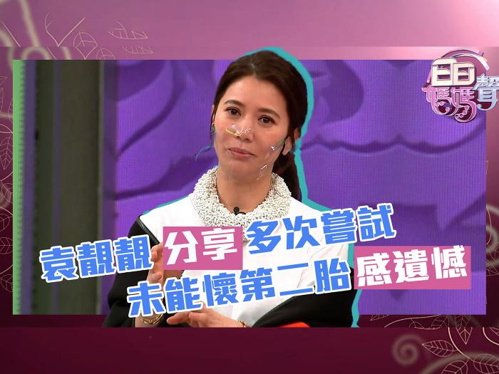 袁靚靚分享多次嘗試 未能懷第二胎感遺憾
