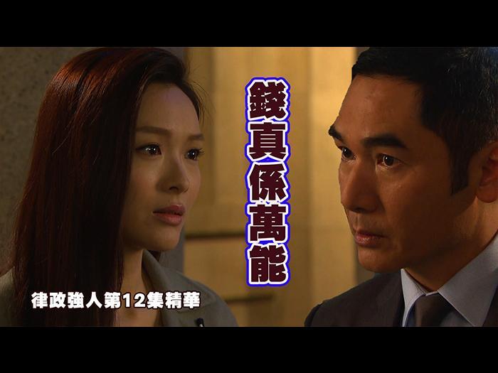 【律政強人】第12集精華 錢真係萬能