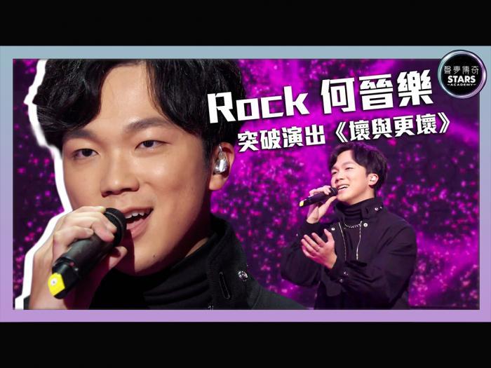 第1集 Rock何晉樂突破演出《壞與更壞》