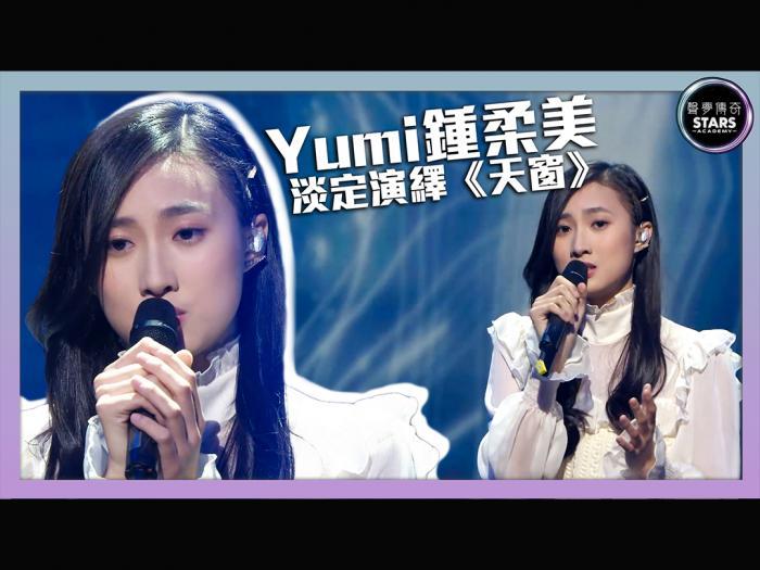 第1集 Yumi鍾柔美淡定演繹《天窗》