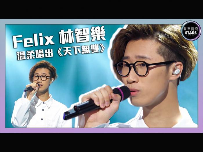 第1集 Felix林智樂溫柔唱出《天下無雙》