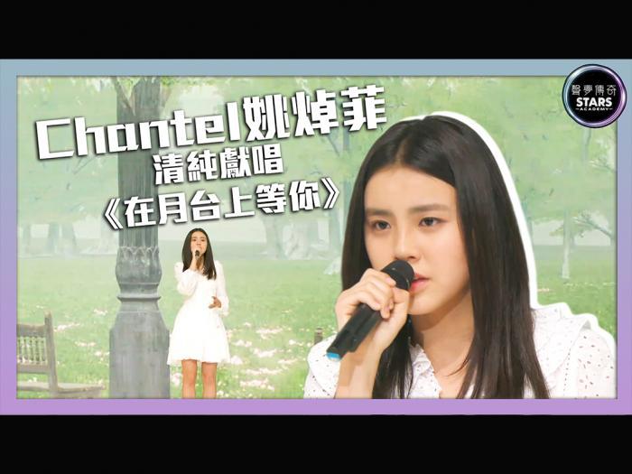 第1集 Chantel姚焯菲清純獻唱《在月台上等你》