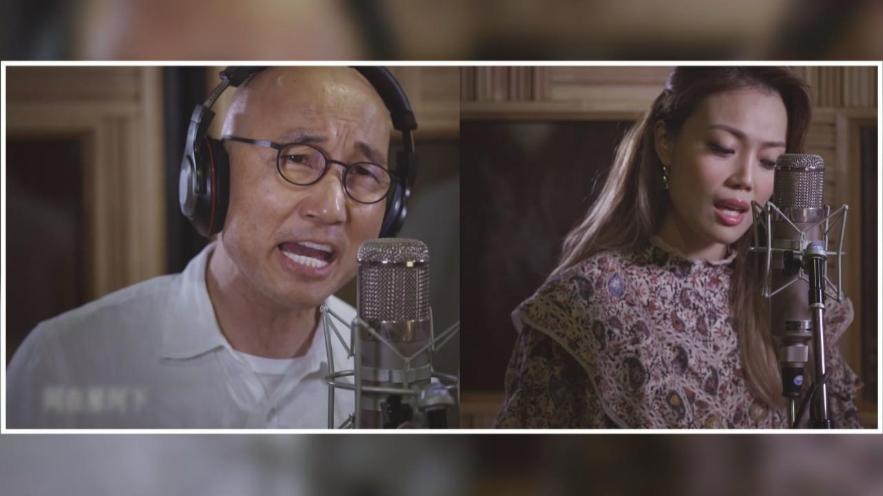 總是有愛在隔離主題曲MV曝光 一眾歌手踴躍參與陣容鼎盛