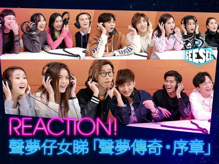 Reaction! 聲夢仔女睇「聲夢傳奇·序章」