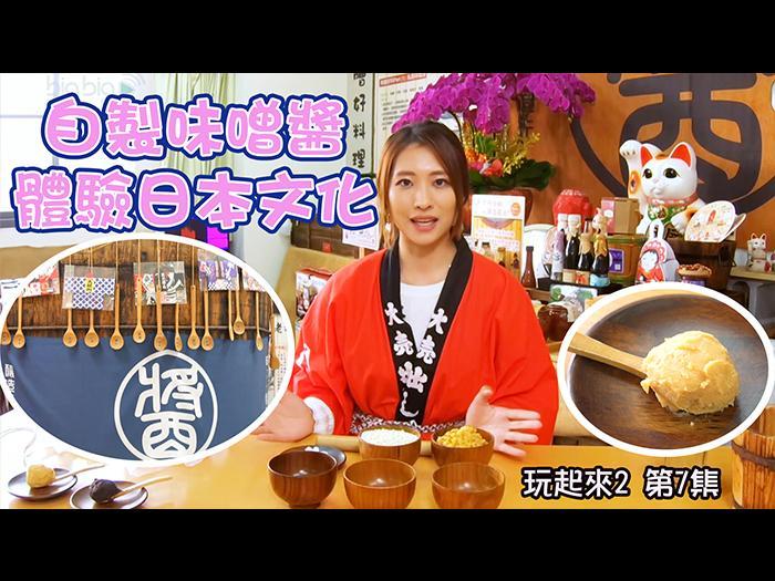 【玩起來2】自製味噌醬體驗日本文化
