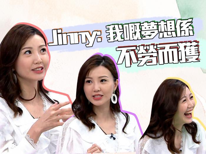 Jinny: 我嘅夢想係不勞而獲