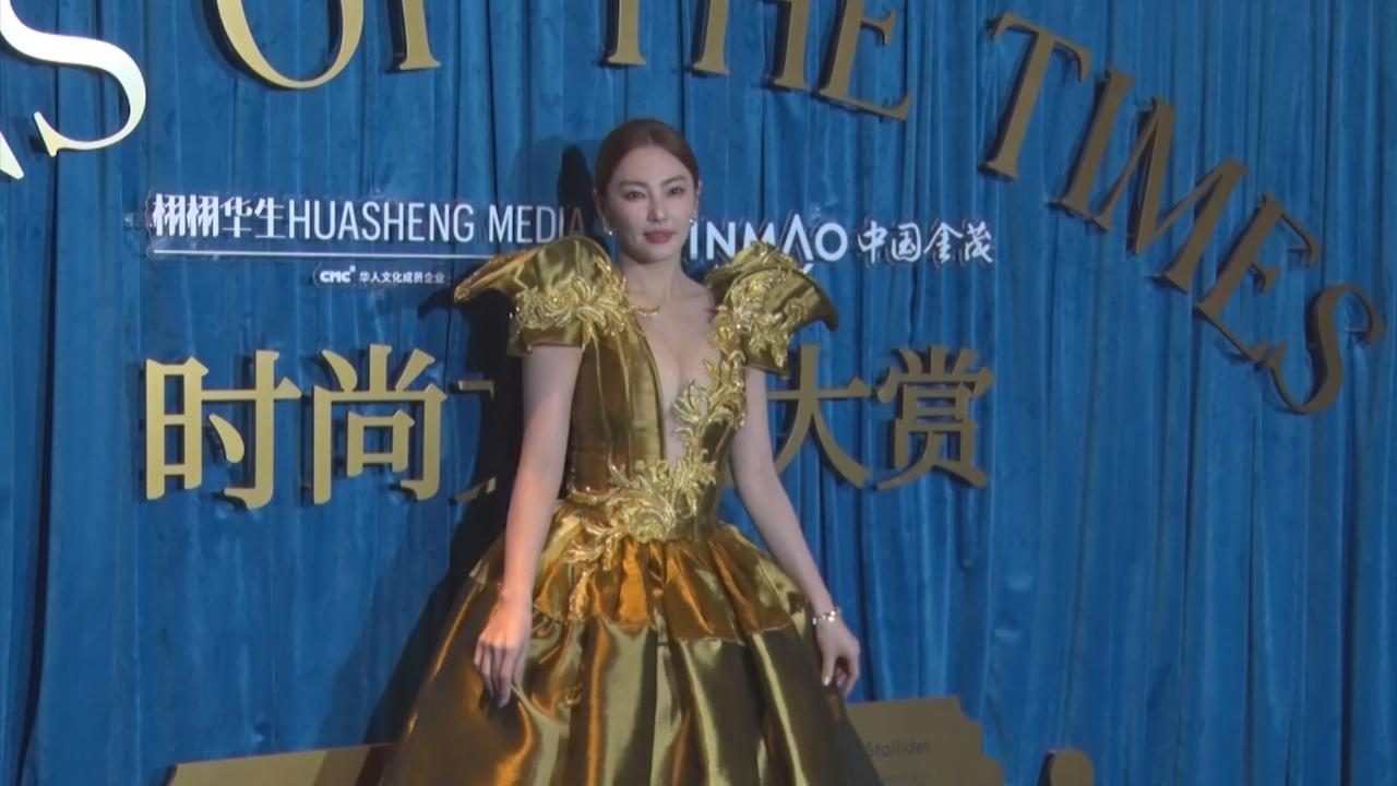 眾星出席上海時尚盛典 張雨綺以金色長裙造型霸氣登場