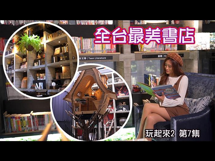 【玩起來2】全台最美書店