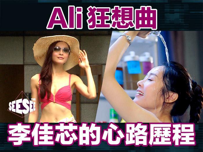 《Ali狂想曲︰李佳芯的心路歷程!》