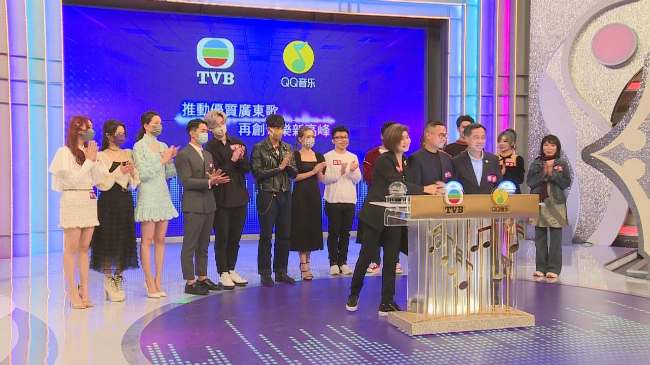 (國語)TVB與QQ音樂合作內地推廣廣東歌 眾歌手出席盛大記招感興奮