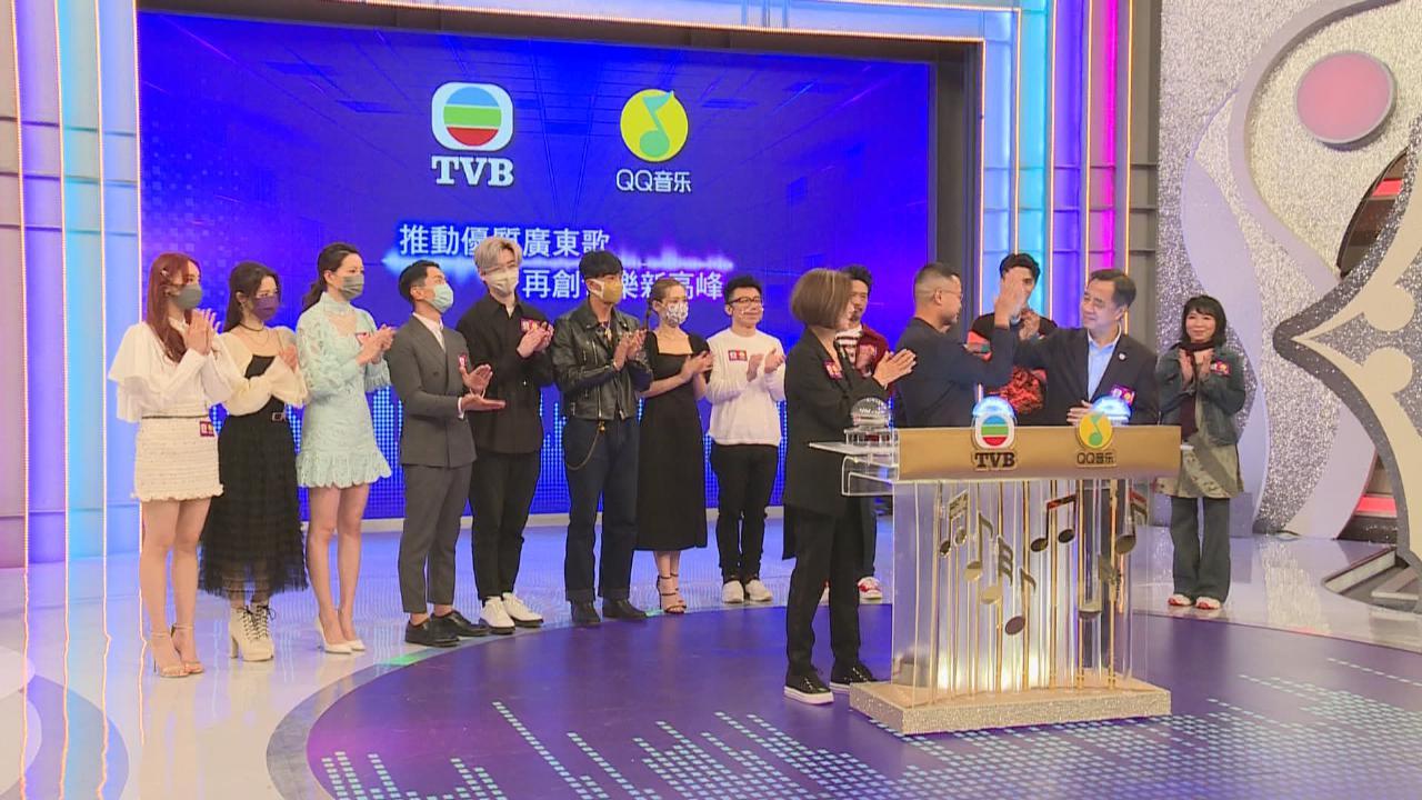 TVB與QQ音樂攜手於內地推廣廣東歌 眾歌手出席盛大記招感興奮