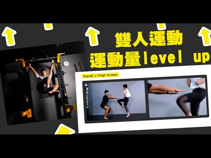 雙人運動,運動量level up