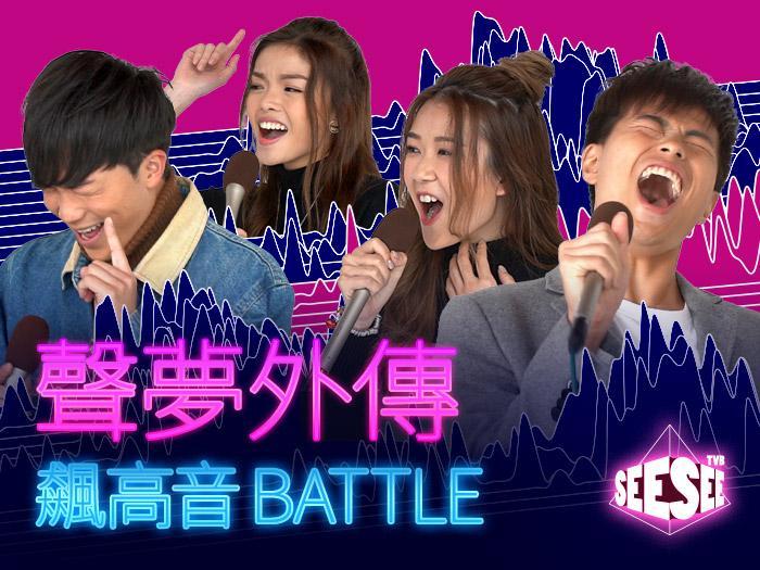 See See TVB鬥高音Challenge