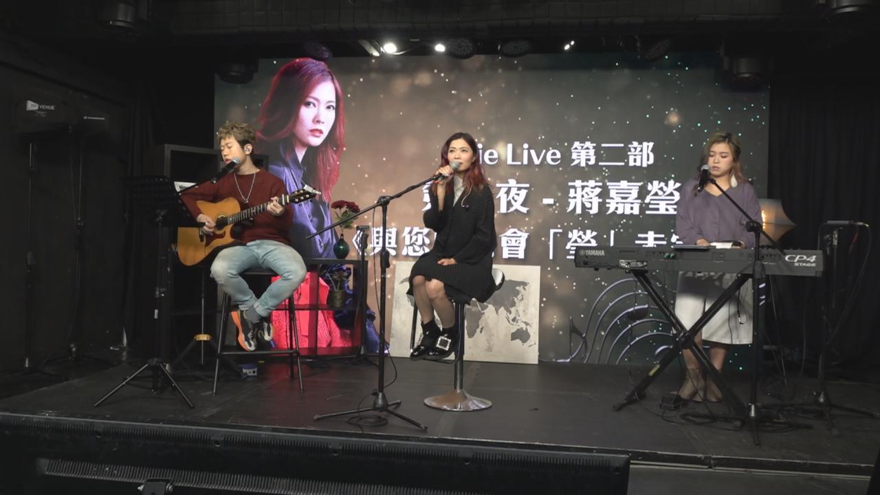 蔣嘉瑩笑言有蔣經理之稱 從唱歌live汲取經驗