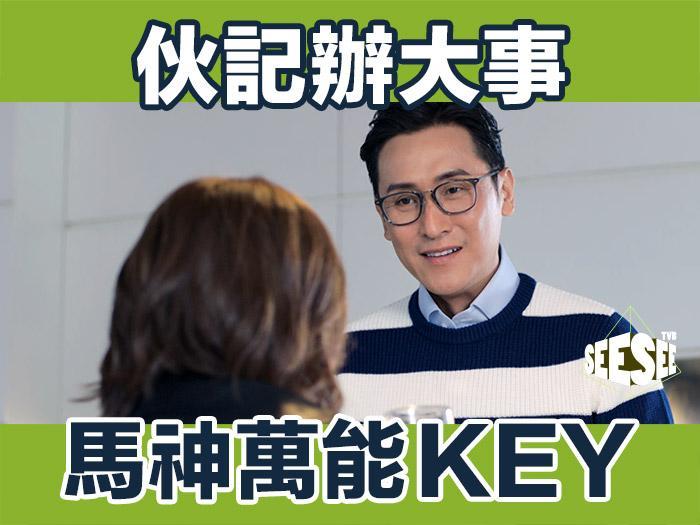 馬神萬能Key