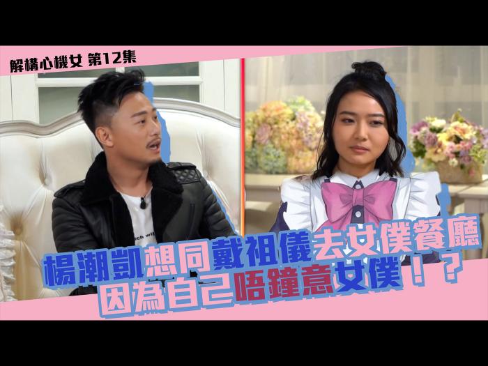 楊潮凱想同戴祖儀去女僕餐廳 因為自己唔鐘意女僕!?