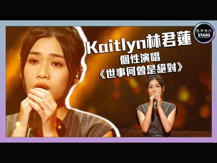 第2集 Kaitlyn林君蓮個性演唱《世事何曾是絕對》