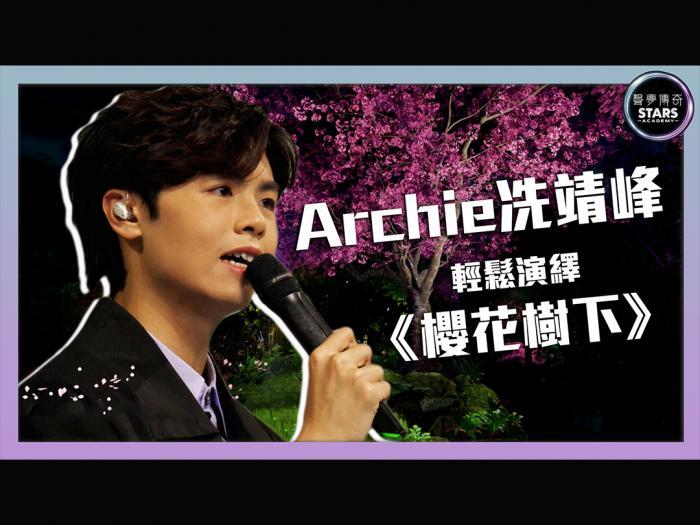 第2集 Archie冼靖峰輕鬆演繹《櫻花樹下》