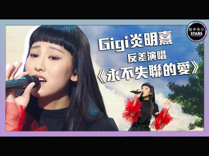 第2集 Gigi炎明熹反差演唱《永不失聯的愛》