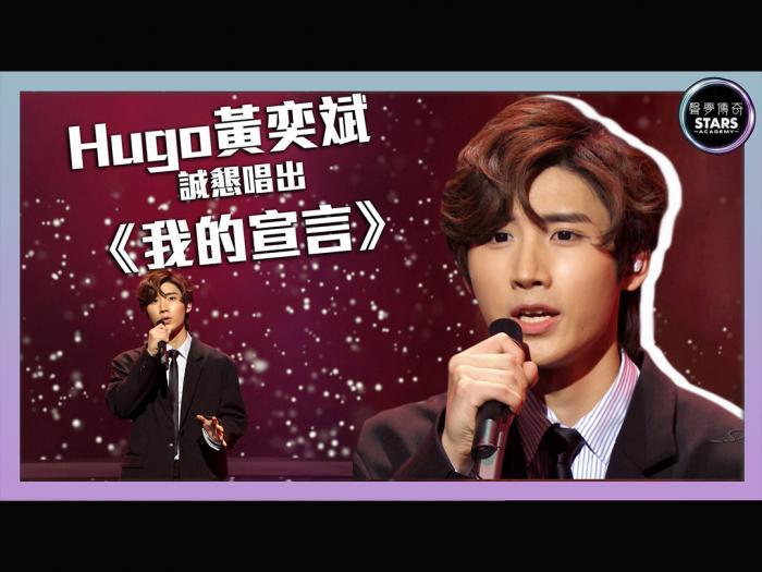 第2集 Hugo黃奕斌誠懇唱出《我的宣言》