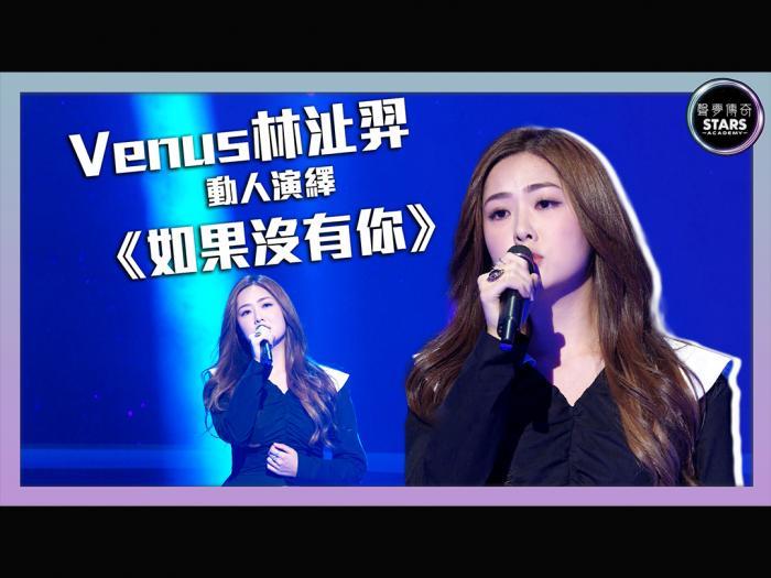 第2集 Venus林沚羿動人演繹《如果沒有你》