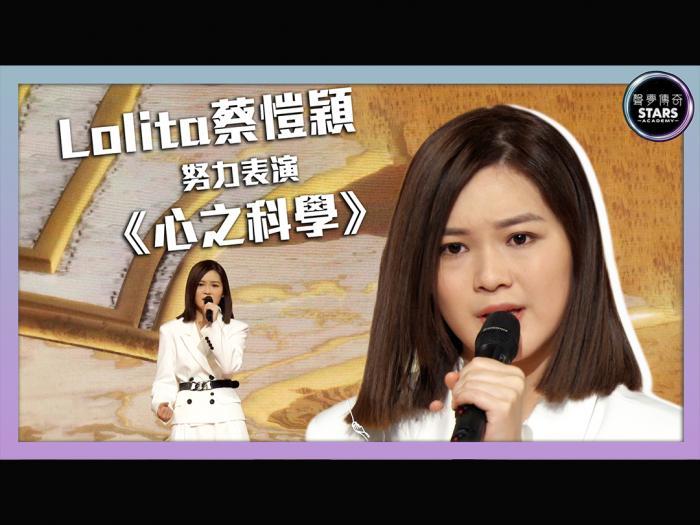 第2集 Lolita蔡愷穎努力表演《心之科學》