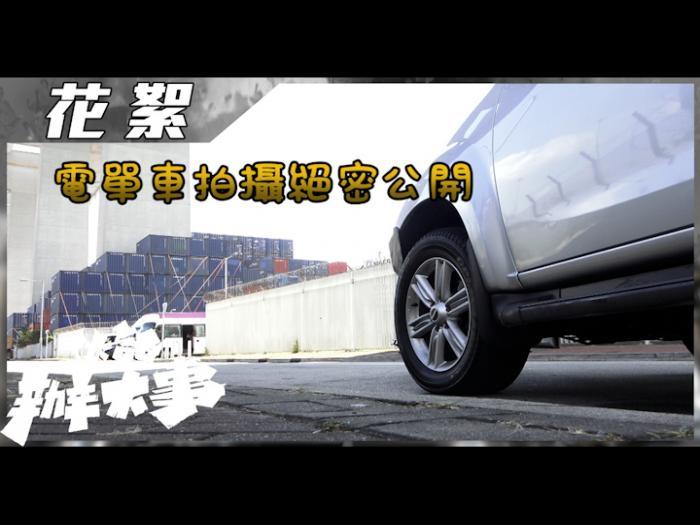 花絮 電單車界法拉利登場