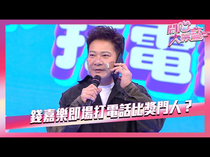 【開心大綜藝】錢嘉樂即場打電話畀獎門人?