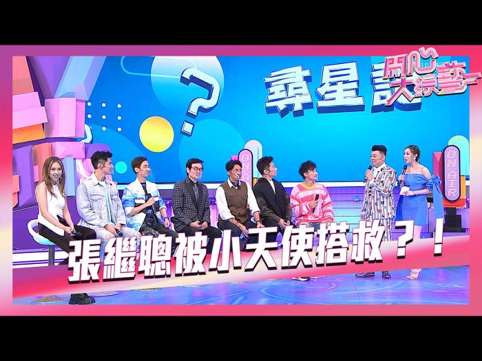 【開心大綜藝】張繼聰被小天使搭救?!