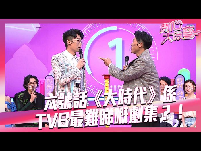【開心大綜藝】六號話《大時代》係TVB最難睇嘅劇集?!