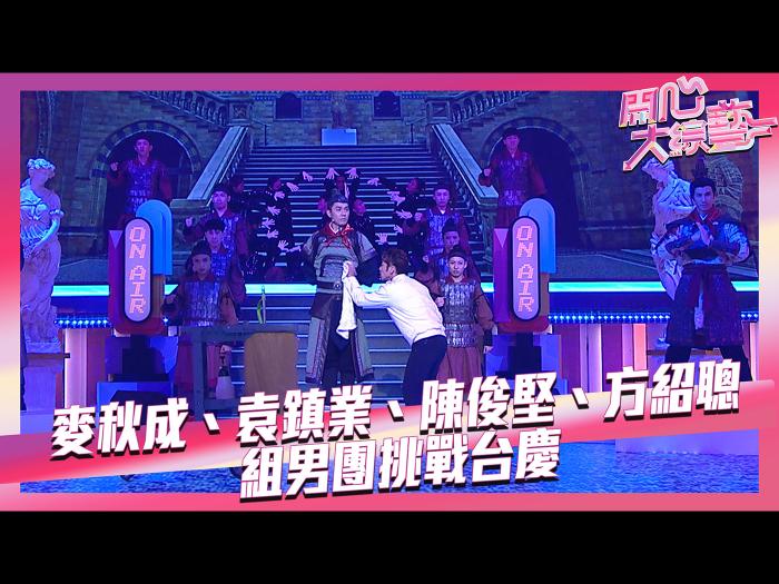 【開心大綜藝】麥秋成、袁鎮業、陳俊堅、方紹聰組團挑戰台慶