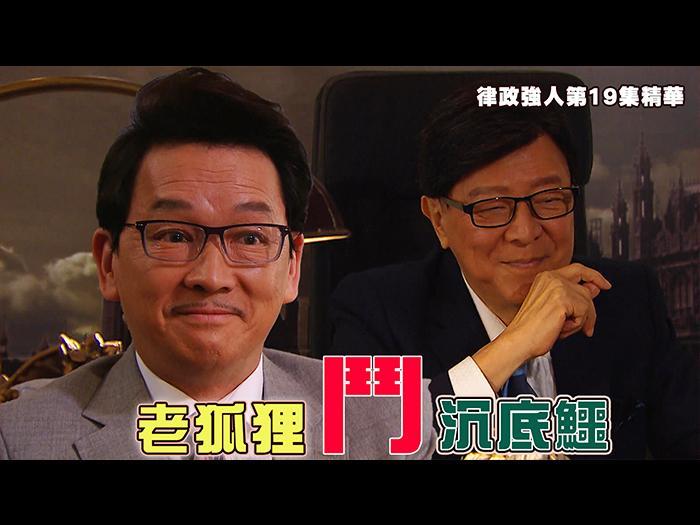 第19集精華 老狐狸鬥沉底鱷