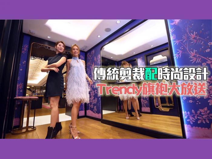 傳統剪裁配時尚設計 TRENDY旗袍大放送
