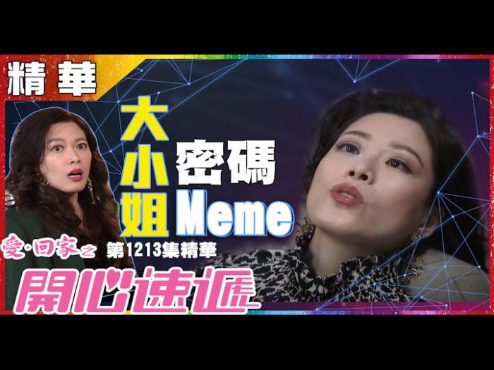 1213集精華  大小姐密碼Meme