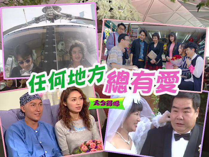 黎明、吳鎮宇、蕭正楠的婚禮真特別