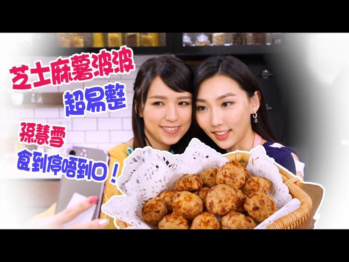 【姊妹淘】芝士麻薯波波超易整 孫慧雪食到停唔到口!