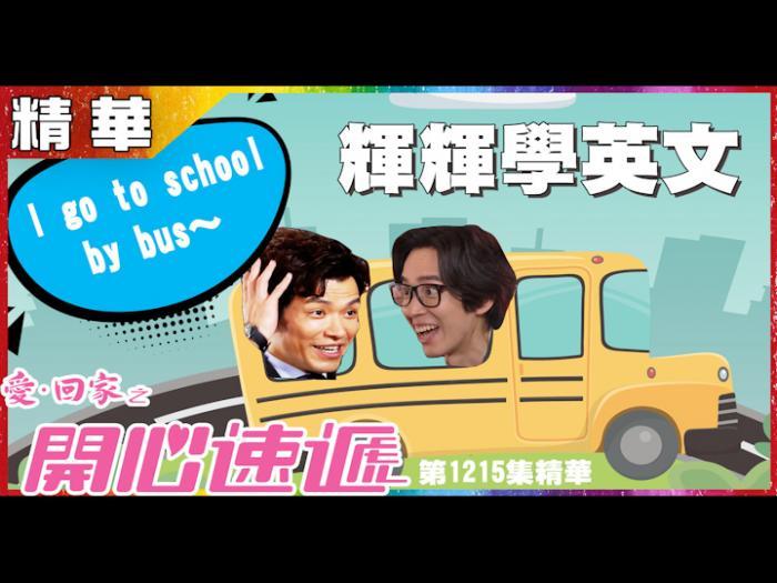 第1215集精華  輝輝學英文 I go to school by bus~