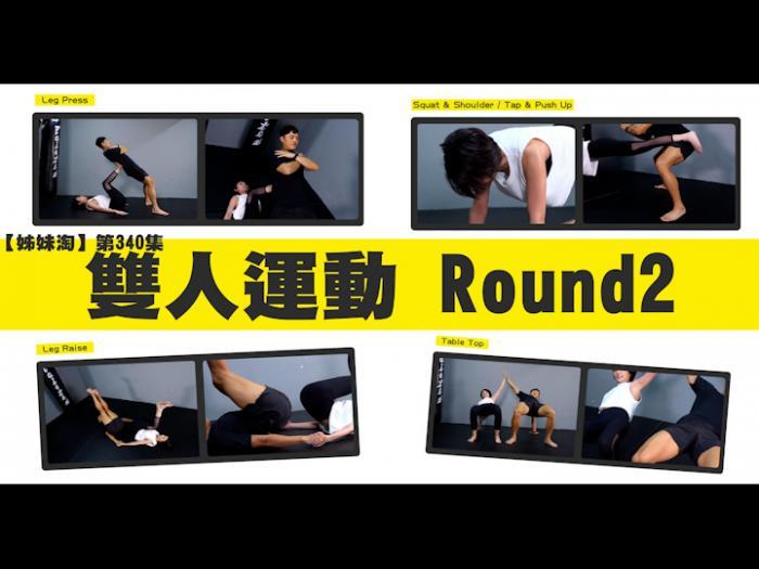 雙人運動Round2