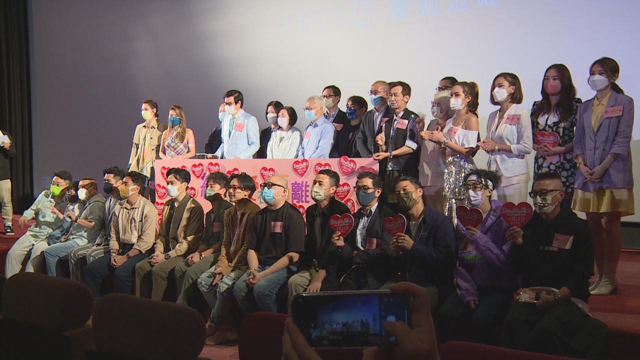 抗疫電影舉行首映 曾志偉感謝各單位出心出力