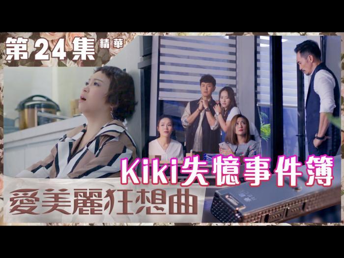 第24集精華  Kiki失憶事件簿