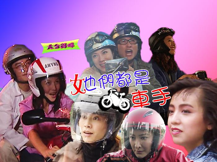 蔡少芬、鄧萃雯、陳瀅大晒鐵馬英姿