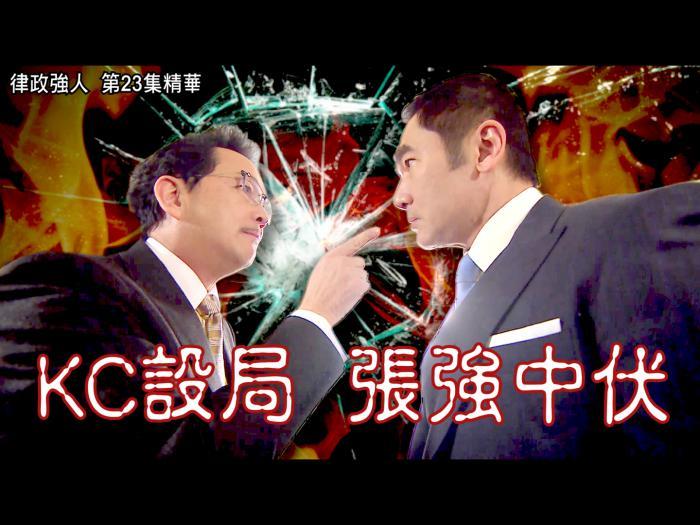 第23集精華  KC設局 張強中伏