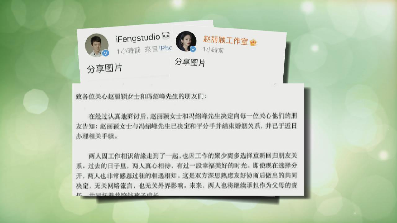 馮紹峰趙麗穎發離婚聲明 因聚少離多結束兩年多婚姻
