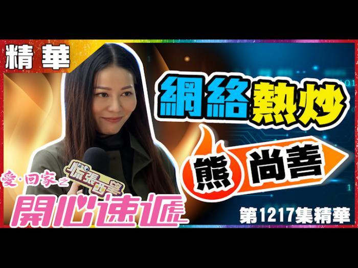 第1217集精華  網絡熱炒熊尚善