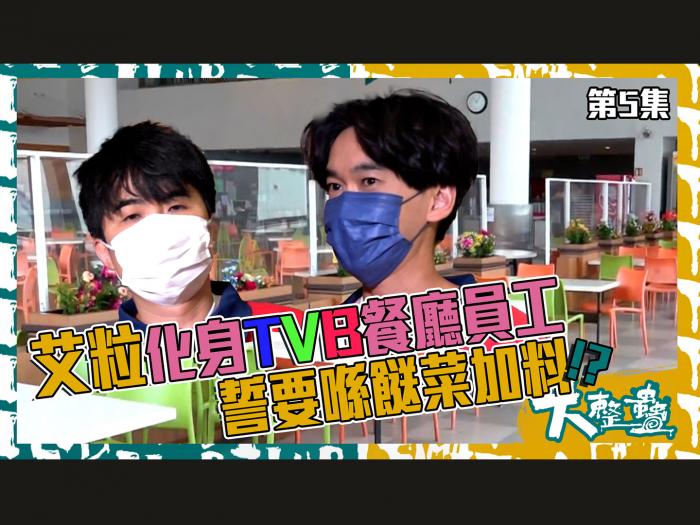 艾粒化身TVB餐廳員工 誓要喺餸菜加料!?