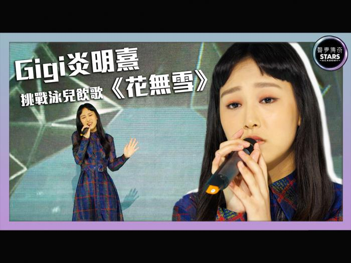 第3集 Gigi炎明熹挑戰泳兒飲歌《花無雪》