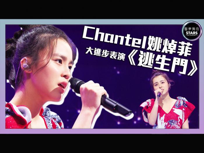 第3集 Chantel姚焯菲大進步表演《逃生門》