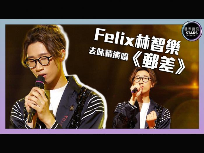 第3集 Felix林智樂去味精演唱《郵差》