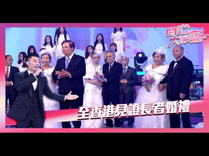 全香港見證長者婚禮